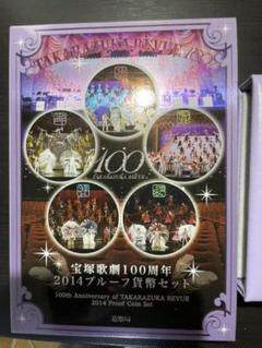 """Thumbnail of """"宝塚歌劇100周年2014プルーフ貨幣セット"""""""