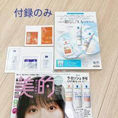 """Thumbnail of """"美的 8月号 付録のみ"""""""