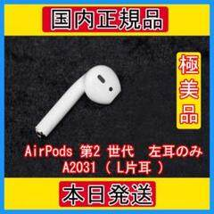 """Thumbnail of """"エアーポッズ AirPods 第2 世代 左耳のみ L片耳 国内正規品"""""""