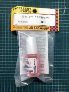 """Thumbnail of """"ABCホビー 色毛 クリアーピンク"""""""