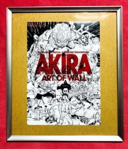 AKIRA ART OF WALL 大友克洋 × 河村康輔 アキラ A4 ポスター フライヤー 額装 パルコ GALLERY X by PARCO
