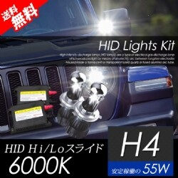 HID H4 リレーレスキット 55W 6000K AC交流式 大人気 送料無料