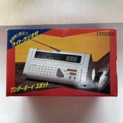"""Thumbnail of """"ワンダーボーイスポット CITIZEN  シチズン LC024-A08 グレー"""""""