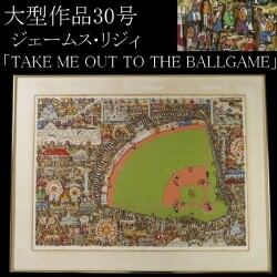 【LIG】真作保証 James Rizzi ジェームス・リジィ 大型作品30号 「TAKE ME OUT TO THE BALLGAME」 3Dシルクスクリーン 肉筆サイン [.ROP]10