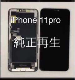 """Thumbnail of """"iPhone 11 Pro 純正再生パネル"""""""