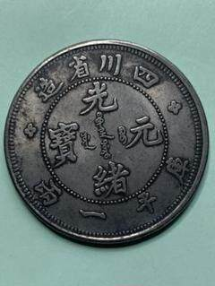 """Thumbnail of """"古錢 四川省造一两"""""""