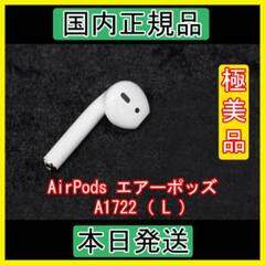 """Thumbnail of """"AirPods 第一世代 エアーポッズ 第1世代 左耳のみ L片耳 Apple"""""""