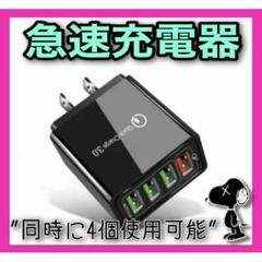 """Thumbnail of """"4ポート 急速充電器 USB充電器 充電器 iPhone Android"""""""