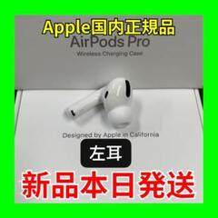 """Thumbnail of """"エアーポッズ 新品プロ左耳のみAirPodsPro  L片耳Apple国内正規品"""""""