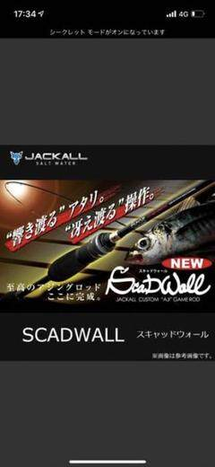 """Thumbnail of """"jackal sws-56jh-st アジングロッド"""""""