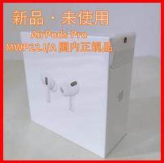 """Thumbnail of """"AirPods Pro MWP22J/A 国内正規品"""""""