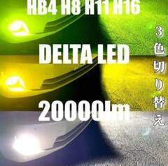 """Thumbnail of """"LED HB4 H8 H11 選択 20000lm 3色切り替え 画像多数"""""""