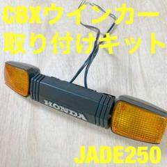 """Thumbnail of """"ジェイド250CBXウィンカー取り付けキット"""""""