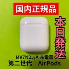 """Thumbnail of """"AirPods 第二世代 AirPods第2世代 充電ケース Apple"""""""