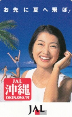 〆JAL日本航空 鶴田真由テレカ