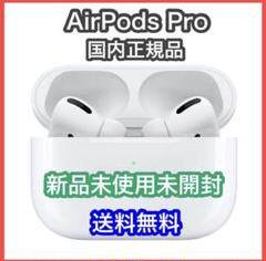 """Thumbnail of """"国内正規品! airpods pro MWP22J/A"""""""