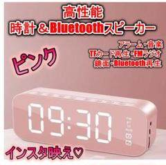 """Thumbnail of """"Bluetoothスピーカー ピンク LEDライト 目覚まし時計 鏡面 通話"""""""