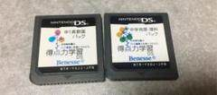 """Thumbnail of """"[DSソフト] Benesse 得点力学習 中学"""""""