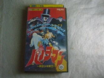 [VHS] パノラマン 時空少年旅行 吹替