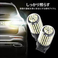 """Thumbnail of """"T20 LED バックランプ 3000lm バックライト 2球"""""""