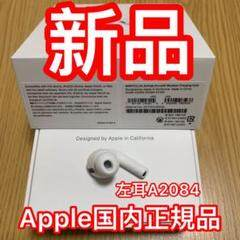"""Thumbnail of """"エアーポッズ AirPodsPro左耳のみ プロ L片耳 新品 Apple正規品"""""""