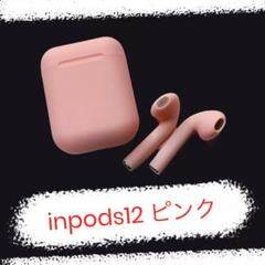 """Thumbnail of """"Bluetoothイヤフォン inpods12ピンク ワイヤレスイヤフォン --"""""""