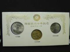 """Thumbnail of """"御在位六十年記念貨幣セット(美品)"""""""