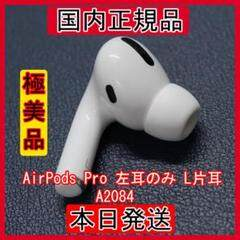 """Thumbnail of """"AirPods プロ エアーポッズ Pro 左耳のみ L片耳 Apple正規品"""""""