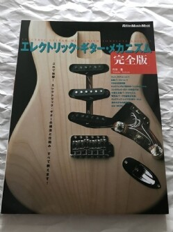 Rittor Music Mook エレクトリック・ギター・メカニズム [完全版] ELECTRIC GUITAR MECHANISM : COMPLETE EDITION リットーミュージック